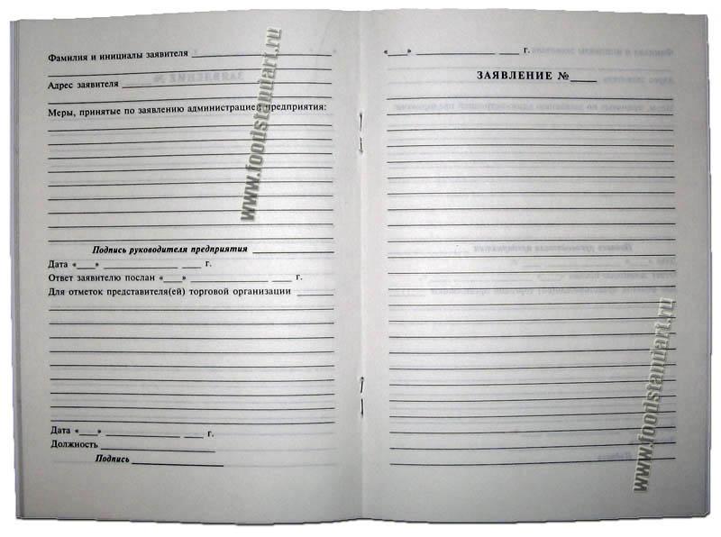Инструкция По Ведению Книги Отзывов И Предложений - фото 6